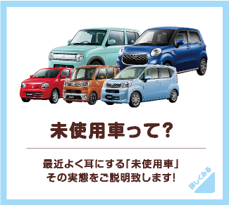 未使用車って?