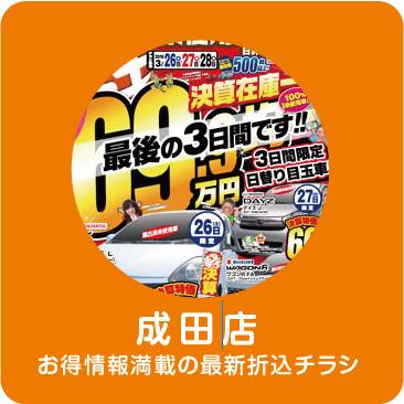 チラシ成田店