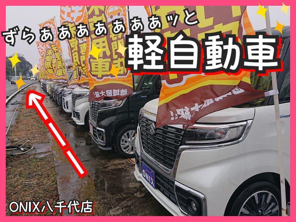 八千代 たくさんの展示車あるやで.jpg