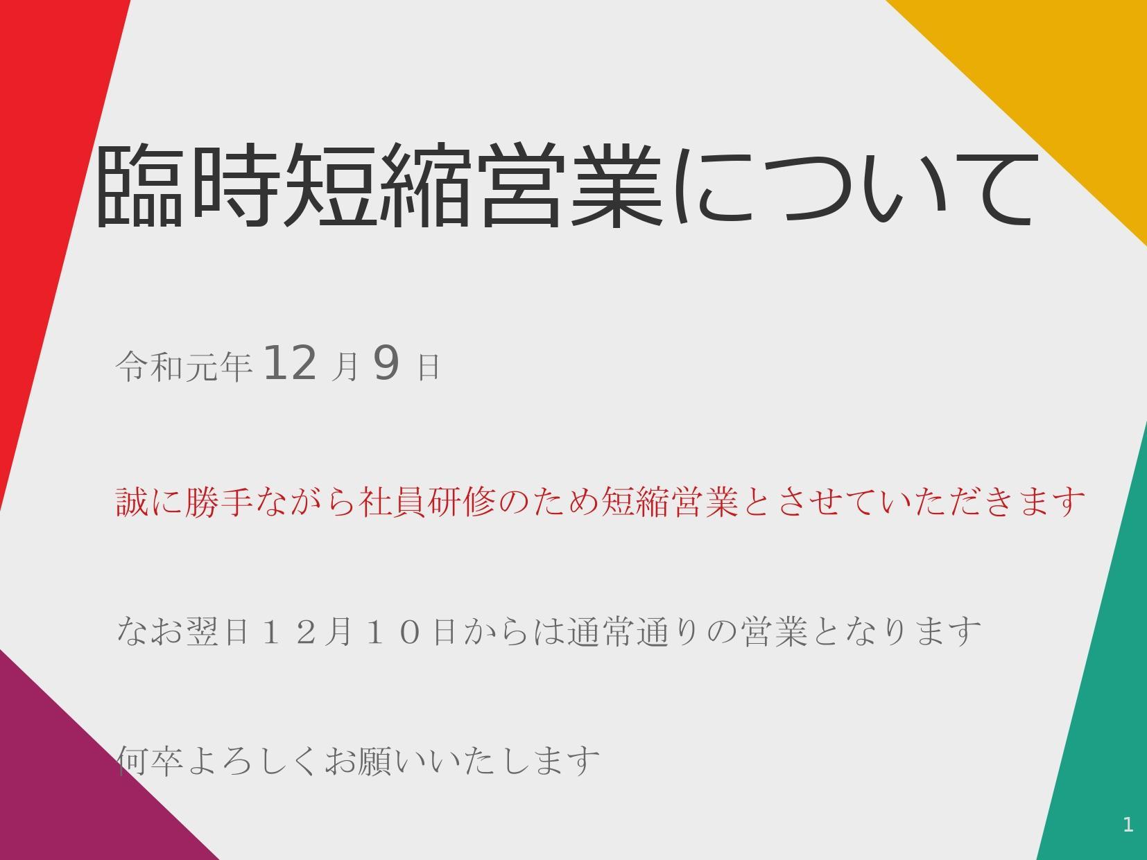 短縮営業パワポ_page-0001.jpg
