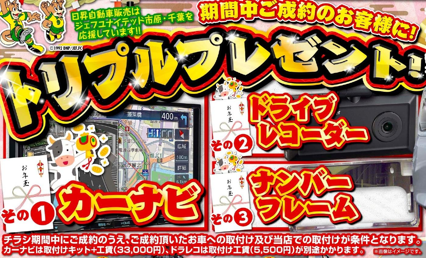 初売り先取の3大プレゼント.jpg