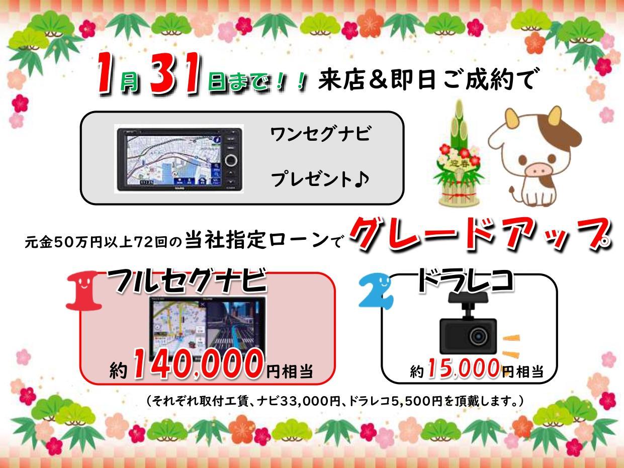 01月31日までのWプレゼントPOP.jpg